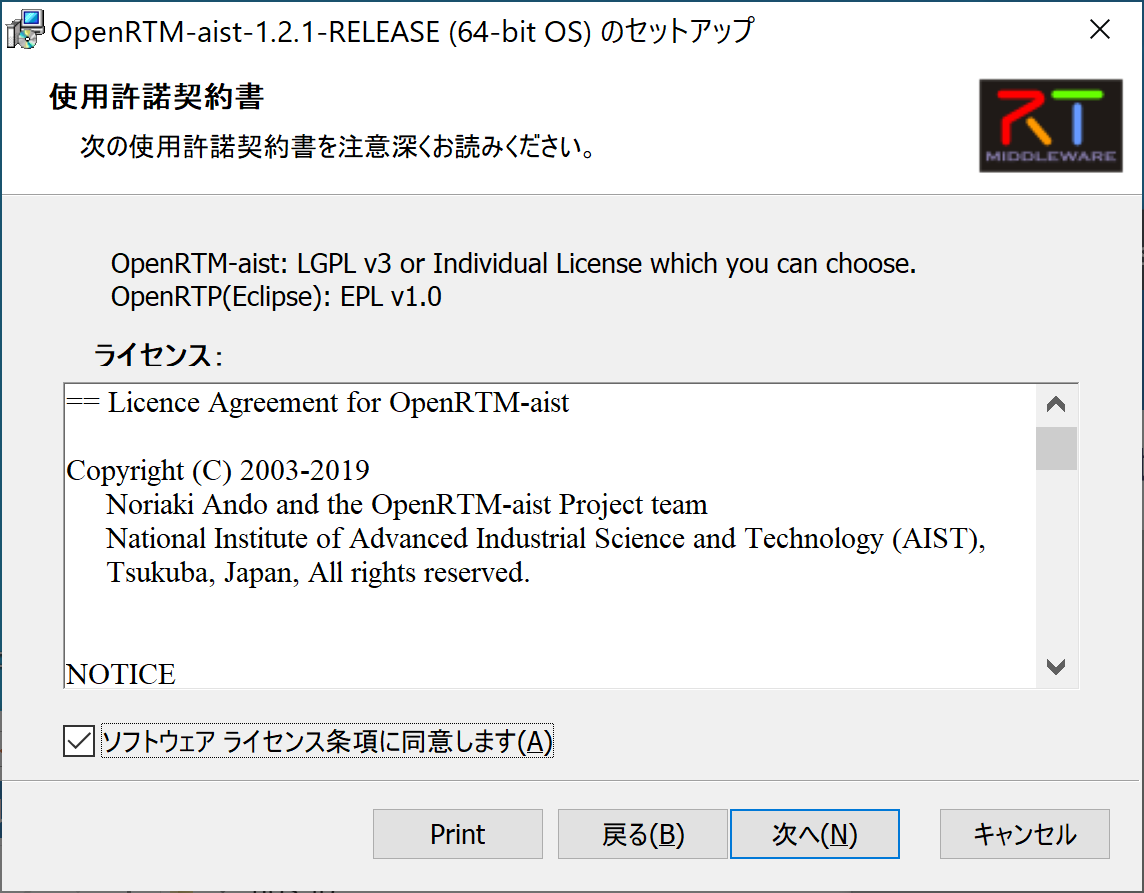 Openrtm121-Install002.png