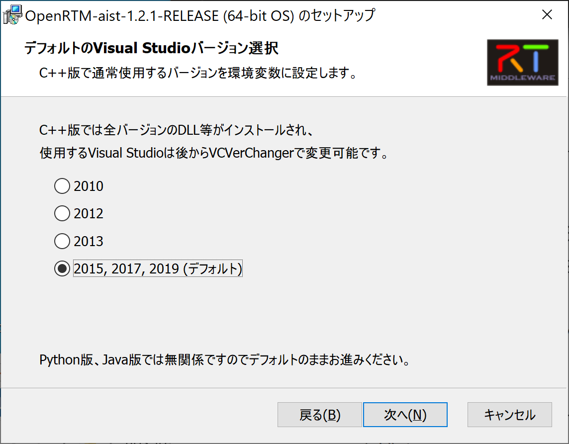Openrtm121-Install004.png