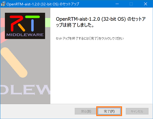 Openrtm120-Install008.png