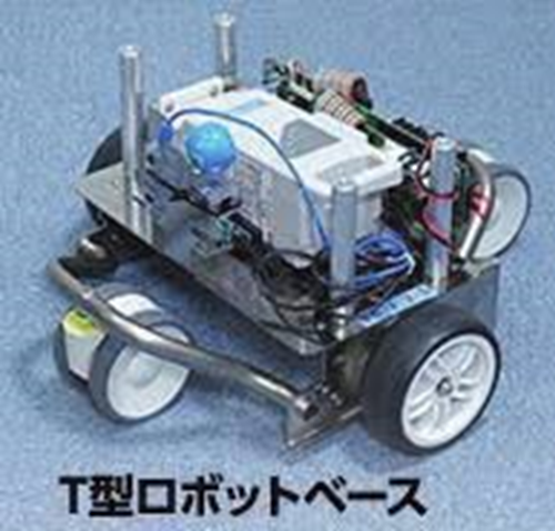 T型自律走行ロボット